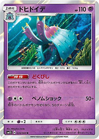 [U] ドヒドイデ (SM1S 026/060/超)