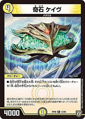 [R] 奇石 ケイヴ (RP08-12/光)