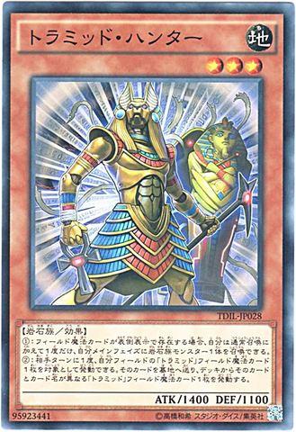 [N] トラミッド・ハンター (3_地3/TDIL-JP028)