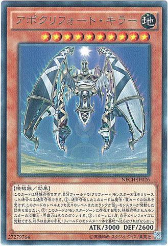 アポクリフォート・キラー (Rare/NECH)3_地10