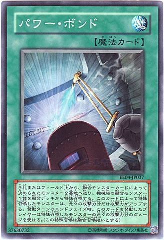 パワー・ボンド (Super)1_通常魔法