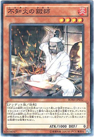 [N] 不知火の鍛師 (3_炎4/BOSH-JP032)
