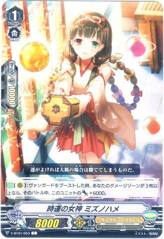時運の女神 ミズノハメ C VBT01/053(オラクルシンクタンク)