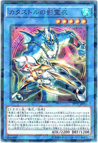 カタストルの影霊衣 (N-Parallel/SPTR)影霊衣3_水4