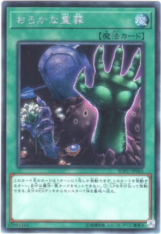 おろかな重葬 (Secret/SOFU-JP065)1_通常魔法