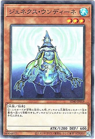 ジェネクス・ウンディーネ(N/SD40-JP019)・SD40_1_3_水3