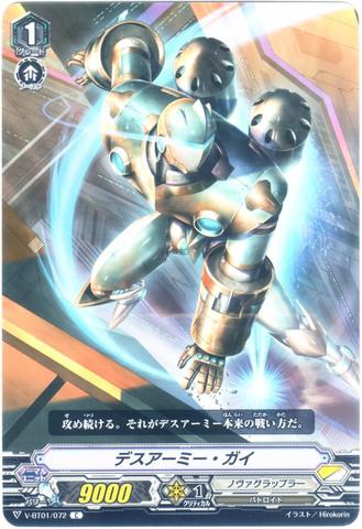 デスアーミー・ガイ C VBT01/072(ノヴァグラップラー)