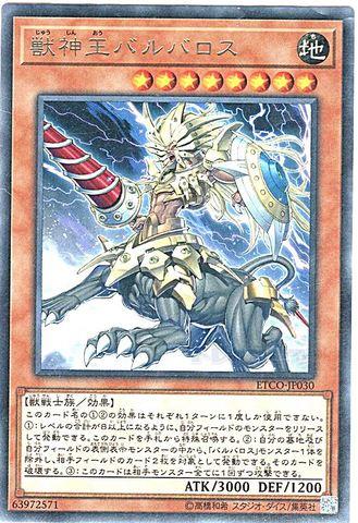 [R] 獣神王バルバロス (3_地8/ETCO-JP030)