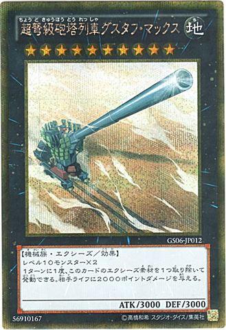 [GoldSecret] 超弩級砲塔列車グスタフ・マックス (6_X/地10/-)