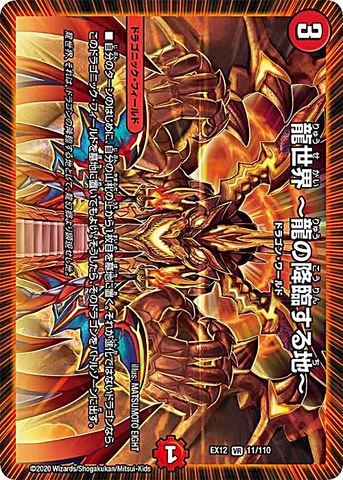 【売切】 [VR] 龍世界 ~龍の降臨する地~ (EX12-11/火)