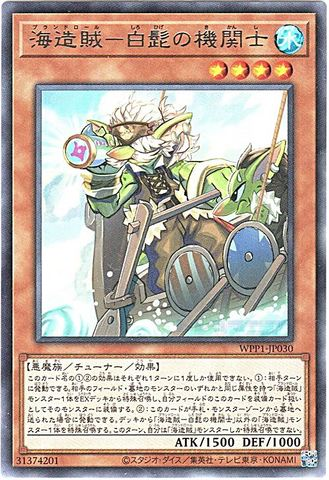 海造賊-白髭の機関士 (Rare/WPP1-JP030)・WPP1_3_水4
