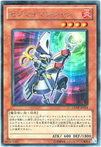 ゼンマイマジシャン (Rare)3_炎4