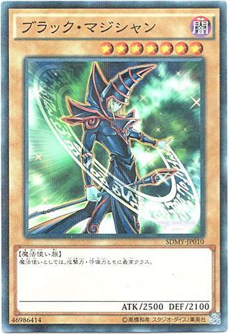 ブラック・マジシャン (N-Parallel/SDMY-JP010)ブラックマジシャン3_闇7