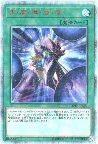 [20th Secret] 黒・魔・導・連・弾 (1_通常魔法/20TH-JPC09)