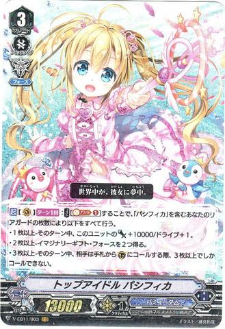 トップアイドル パシフィカ VR VEB11/003(バミューダ△)