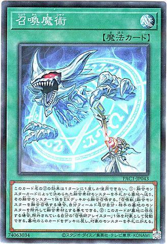 [N-P] 召喚魔術 (・PAC1_1_通常魔法/PAC1-JP043)