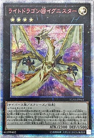 [20th Secret] ライトドラゴン@イグニスター (6_X/光4/IGAS-JP044)