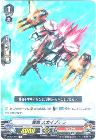 翼竜 スカイプテラ R VEB01/021(たちかぜ)