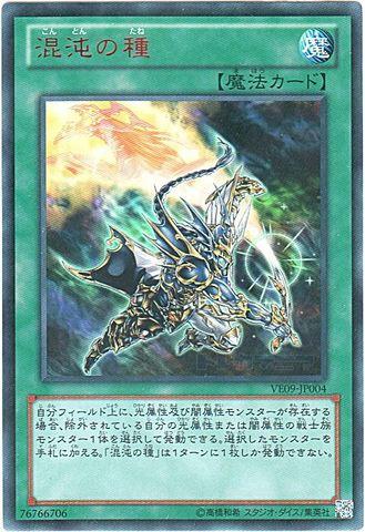 [Ultra] 混沌の種 (1_通常魔法/-)