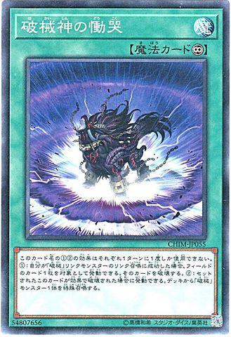 破械神の慟哭 (N/CHIM-JP055)破械1_永続魔法