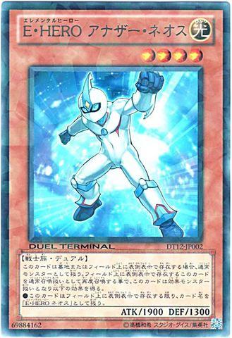 E・HERO アナザー・ネオス (Rare)3_光4