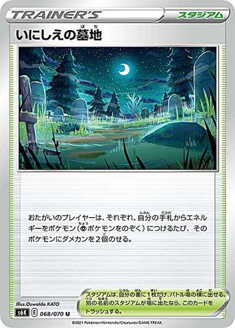 [U] いにしえの墓地 (S6K 068/070/スタジアム)