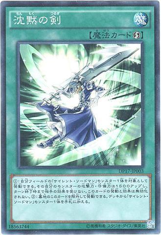 沈黙の剣 (Super/DP17-JP003)1_速攻魔法