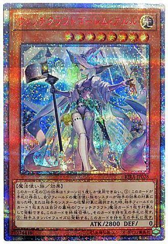 ウィッチクラフトゴーレム・アルル (20th Secret/RIRA-JP028)3_光8