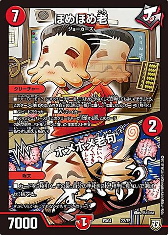 [-] ほめほめ老/ホメホメ老句 (EX04-22/火)