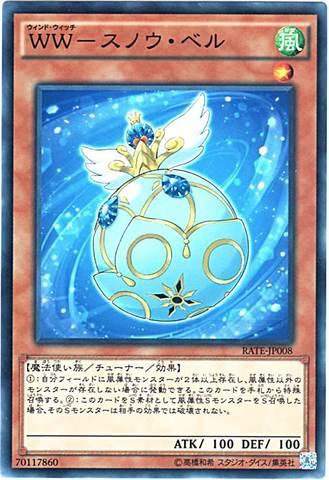 [N] WW-スノウ・ベル (3_風1/RATE-JP008)