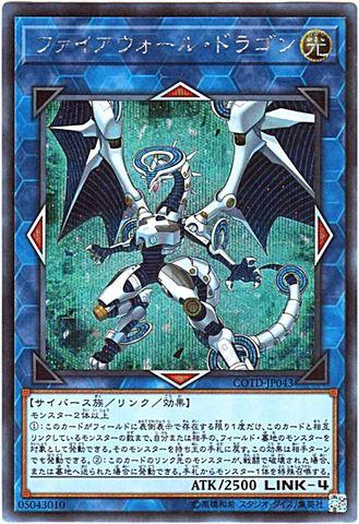 [Secret] ファイアウォール・ドラゴン (8_L/光4/【統合品】COTD-JP043/PAC1-JP024)
