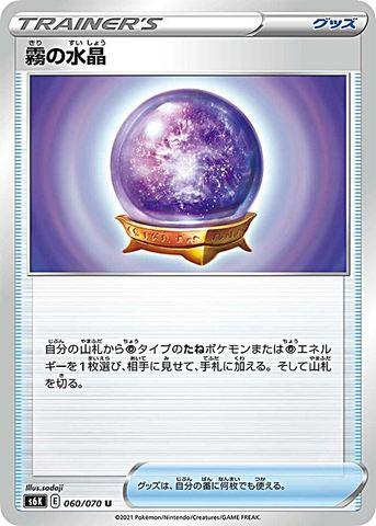 [U] 霧の水晶 (S6K 060/070/グッズ)