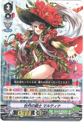 牡丹の銃士 マルティナ RRR VEB10/008(ネオネクタール)
