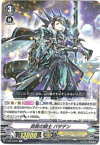 具眼の騎士 バザデン C VEB12/034(シャドウパラディン)
