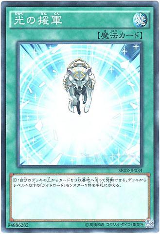 光の援軍 (Normal/Rare)1_通常魔法