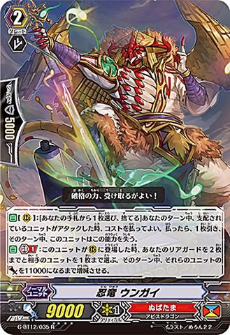 忍竜 ウンガイ R GBT12/035(ぬばたま)