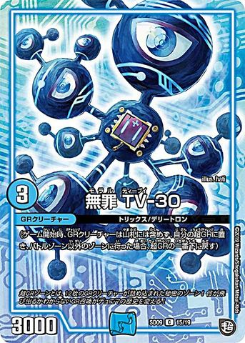 【売切】 [C] 無罪 TV-30 (SD09-15/水)