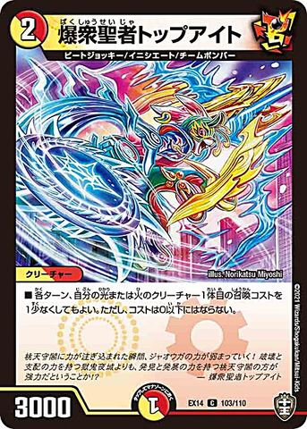 [C] 爆衆聖者トップアイト (EX14-103/虹)