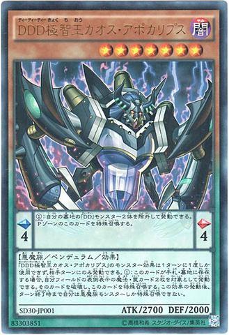 [Ultra] DDD極智王カオス・アポカリプス (3_闇7/SD30-JP001)