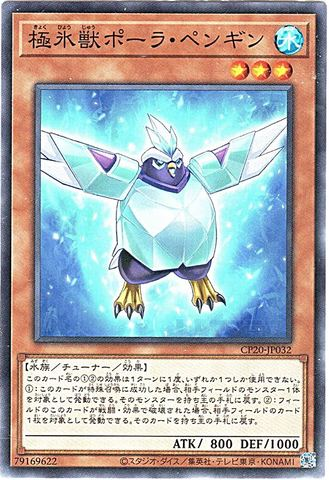 [N] 極氷獣ポーラ・ペンギン (3_水3/CP20-JP032)
