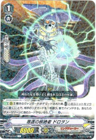 悪運の根絶者 ドロヲン R VBT04/033(リンクジョーカー)
