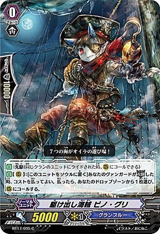 駆け出しの海賊 ピノ・グリ C BT17/095(グランブルー)