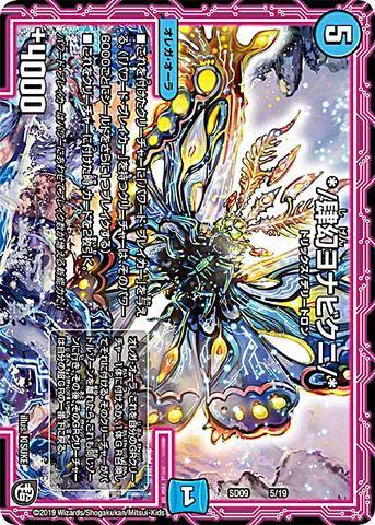 【売切】 [-] */肆幻ヨナビクニ/* (SD09-05/水)