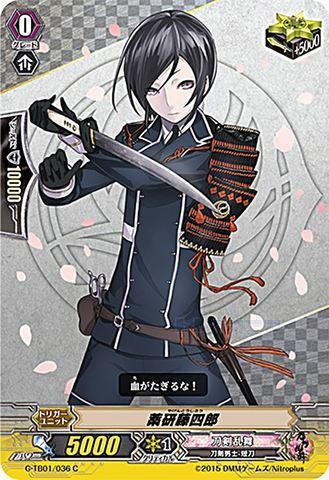 薬研藤四郎 C GTB01/036(刀剣乱舞)