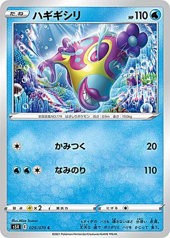 [C] ハギギシリ (S5R 029/070/水)