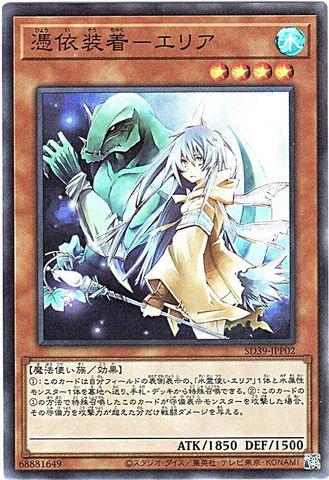 憑依装着-エリア (Super/SD39-JPP02)3_炎5