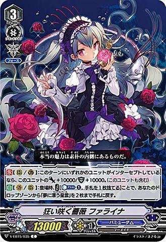 狂い咲く薔薇 ファライナ C VEB15/035(バミューダ△)