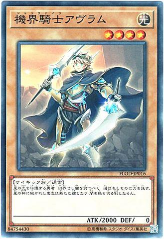 機界騎士アヴラム (Normal/FLOD-JP016)3_光1
