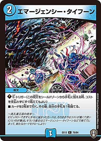 【売切】 [C] エマージェンシー・タイフーン (EX13-79/水)