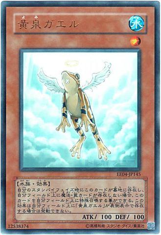 [Ultra] 黄泉ガエル (3_水1/-)